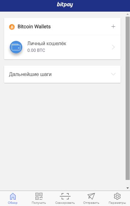 Главное меню BitPay
